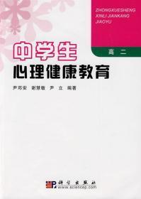 中学生心理健康教育(高2)