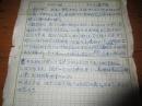 华东师大教授,著名学者万云骏<工作小结>一页