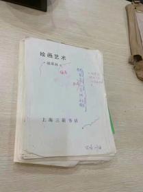 八十年代谢成林绘画艺术手稿本一批,见图片,最大尺寸38/27公分,价格 1100元