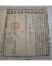 江苏财政厅印发卖契官纸+卖田文契(民国七年)