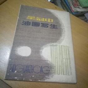 名家画页《吴冠中油画写生》16开.全16张.上海人民美术出版社出版.