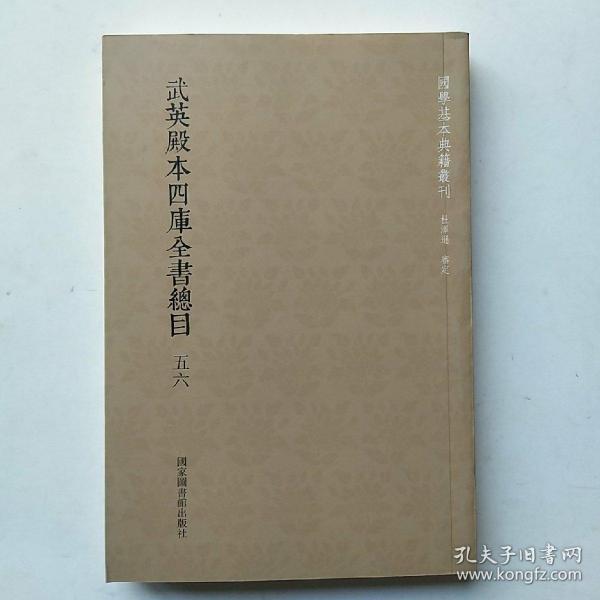 武英殿本四库全书总目(套装全六十册)