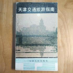 天津交通旅游指南