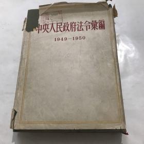 中央人民政府法令汇编1949-1950 精装一版一印