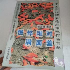 中国当代情爱伦理争鸣作品书系