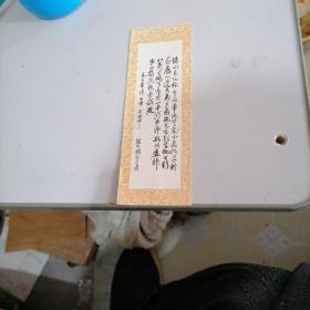 毛主席巜送瘟神》书法书签