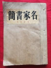 民国三十八年初版《名家书简》