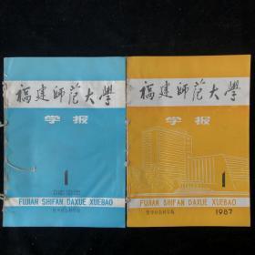 哲学社会科学版《福建师范大学学报》季刊合订本,1986年1-4期,1987年1-4期