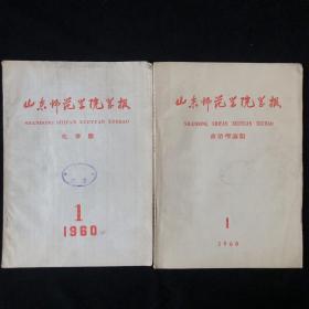 《山东师范学院学报》化学版1960年第1期,政治理论版1960年第1期