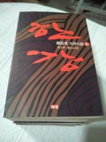 赵廷来大河小说(1-10册 韩文原版)16开,品看图