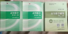 高等数学同济七版教材上下册+高等数学辅导一套3本 9787568200585