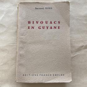 Bivouacs en Guyane 圭亚那的食肉动物 法文旧版毛边书