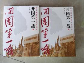 开国第一战 抗美援朝战争全景纪实(全二册)上下
