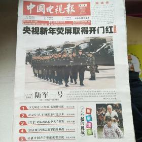 2016年  中国电视报  (1-50期 缺2,32,36,37,38,40,41)