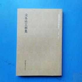 宋本杜工部集(三)