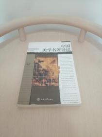 中国美学名著导读