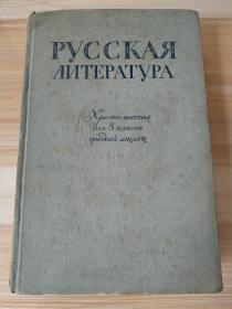 俄文原版书  Русская литература / 俄罗斯文学 1957年莫斯科出版