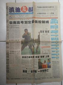 滇池晨报2001年7月28日,1-4版