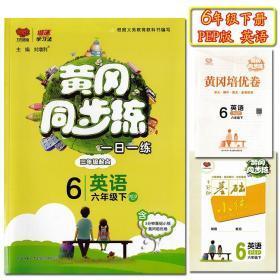 黄冈同步练一日一练六年级英语下册人教版PEP小学6年级英语同步练
