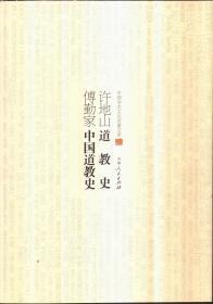 中国学术文化名著文库 许地山道教史 傅勤家中国道教史