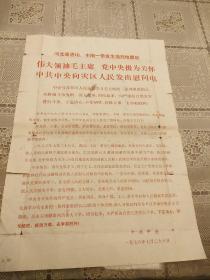 河北省唐山、丰南一带发生强烈地震后伟大领袖毛主席、党中央级为关怀中共中央向灾区人民发出慰问电