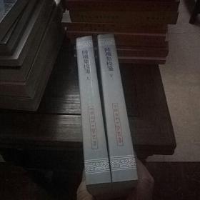 陆机集校笺(全二册)