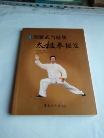 图解武当赵堡太极拳秘笈