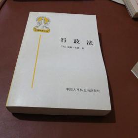 外国法律文库 行政法