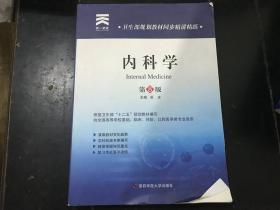 内科学 第8版