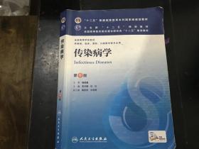 传染病学 第8版