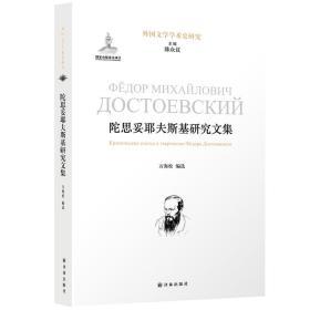 陀思妥耶夫斯基研究文集