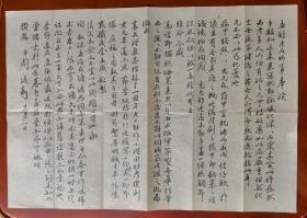 杭大教授/浙江文史馆员:周采泉先生毛笔信札一通一页【8开 带封】 (2)