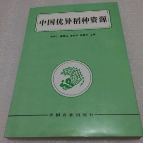 中国优异稻种资源 (作者签赠本)内页干净  一版一印