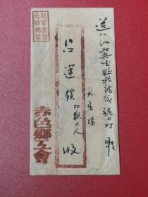 红军信封信件信件-赤色乡工会-红军烈士遗物 红色博物馆收藏