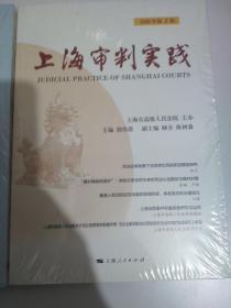 上海审判实践(2019年第3辑,2018年第1辑两本合售)全新未拆封
