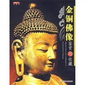 收藏馆:金铜佛像鉴赏与收藏