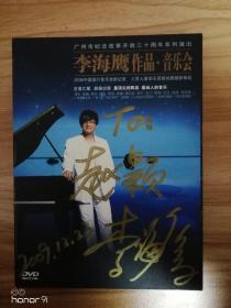 李海鹰作品音乐会【DVD2张】李海鹰、赵颖签赠【保真】少见