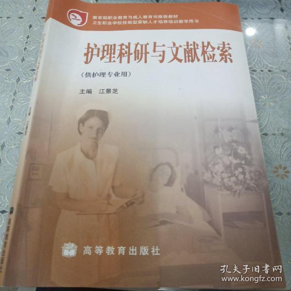 教育部职业教育与成人教育司推荐教材:护理科研与文献检索