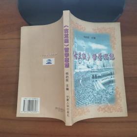 《古兰经》哲学思想 杨启辰  主编  宁夏人民出版社