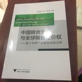 中国粮食安全与全球粮食定价权:基于全球产业链视角的分析