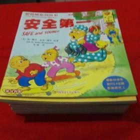 贝贝熊系列丛书(英汉对照)共24本不重复