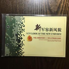 新军容新风貌-中国人民解放军建军八十周年全军换装邮票纪念册