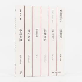 【正版】对话日本设计 收录了与建筑大师隈研吾MT和纸胶带创意指导居山浩二日本设计中心新锐设计师色部义昭 日本设计经典