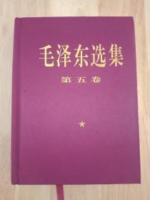 毛泽东选集第五卷 布面硬皮精装第五卷 文革77年无删减简体原版 毛选第五卷