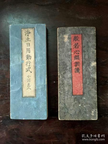 明治时期佛经和刻本两本。内容不同,尺寸6.5X16.5cm左右,品相完整。