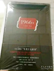 正版 1966年 王小妮著 红色年代故事
