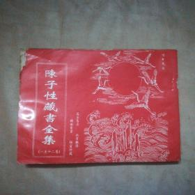陈子性藏书全集