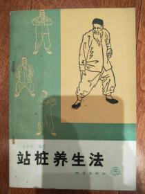 于永年老版精典《站桩养生法》平装32开1989年一版一印