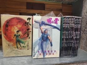 风云画集1-37 马荣成西藏版