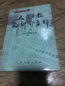 1994人民日报好新闻集锦